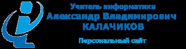 Персональный сайт учителя информатики Калачикова А.В.